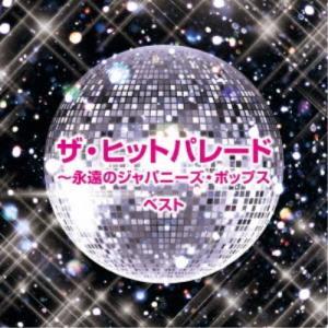 (V.A.)/ザ・ヒットパレード〜永遠のジャパニーズ・ポップス ベスト 【CD】