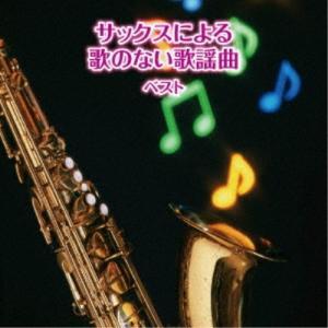 佐野博美/サックスによる歌のない歌謡曲 ベスト 【CD】