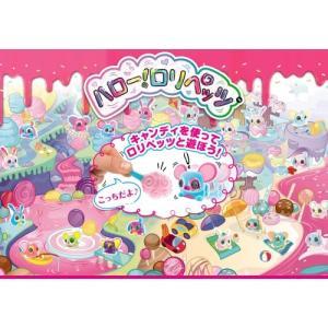 ハロー! ロリペッツ ベストフレンドセット おもちゃ こども 子供 女の子 人形遊び 6歳