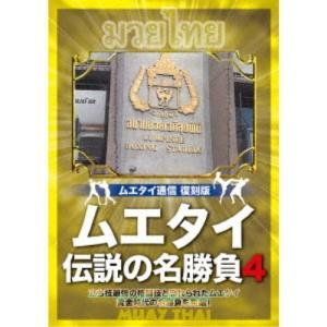 ムエタイ 伝説の名勝負 vol.4 【DVD】