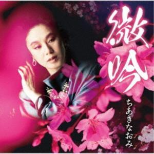 種別:CD 発売日:2019/04/17 収録:Disc.1/01.星影の小径(2:59)/02.イ...
