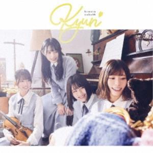 日向坂46/キュン《TYPE-C》 【CD+Bl...の商品画像