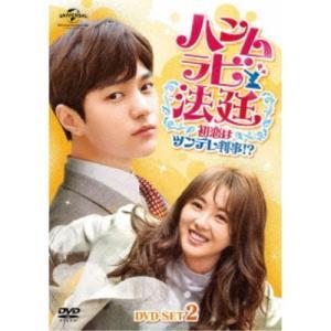 ハンムラビ法廷〜初恋はツンデレ判事!?〜 DVD-SET2 【DVD】