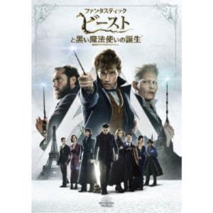 種別:DVD 発売日:2019/04/24 説明:『ファンタスティック・ビーストと黒い魔法使いの誕生...