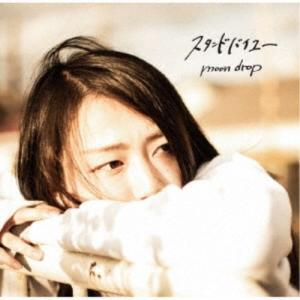 moon drop/スタンドバイユー 【CD】