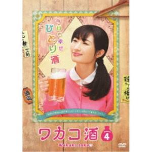 ワカコ酒 Season4 DVD-BOX 【DVD】