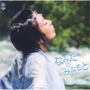 天音みひろ/なみだのみなもと 【CD】