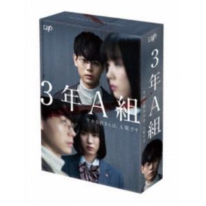 3年A組 -今から皆さんは、人質です- DVD-BOX 【DVD】
