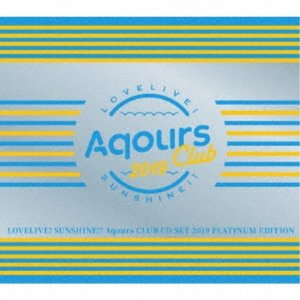 Aqours/ラブライブ!サンシャイン!! Aqours CLUB CD SET 2019 PLATINUM EDITION (初回限定) 【CD+DVD】|esdigital
