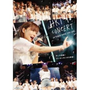 HKT48/HKT48コンサート in 東京ドームシティホール 〜今こそ団結!ガンガン行くぜ8年目!〜 【Blu-ray】|esdigital