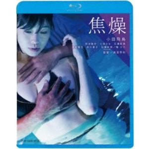 焦燥 【Blu-ray】 esdigital