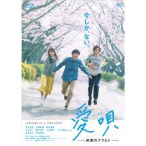 愛唄 -約束のナクヒト- 【Blu-ray】