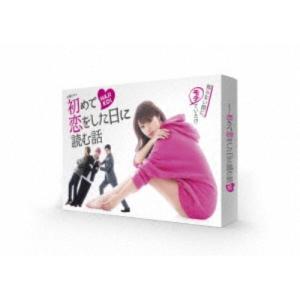 初めて恋をした日に読む話 Blu-ray BOX 【Blu-ray】
