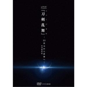 シブヤノオト Presents ミュージカル『刀剣乱舞』 -2.5次元から世界へ- <特別編集版> 【DVD】