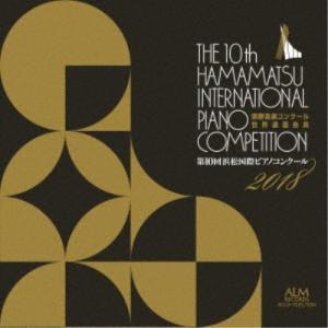 (クラシック)/第10回 浜松国際ピアノコンクール 2018 【CD】|esdigital