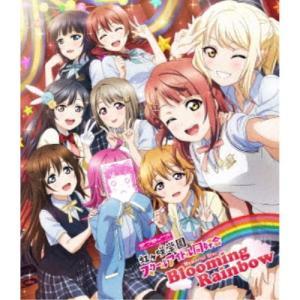 ラブライブ!虹ヶ咲学園スクールアイドル同好会 Memorial Disc Blooming Rainbow 【Blu-ray】|esdigital