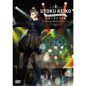 宇徳敬子/宇徳敬子 25th Anniversary 2018 スローライフと私〜Let it go! UK Xmas Party!!〜 【DVD】|esdigital