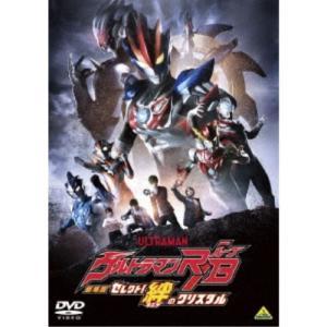 劇場版ウルトラマンR/B セレクト!絆のクリスタル 【DVD】
