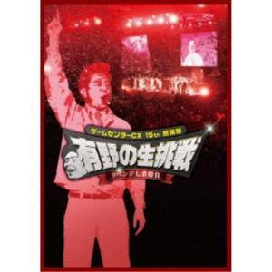 ゲームセンターCX 15th感謝祭 有野の生挑戦 リベンジ七番勝負 【DVD】|esdigital