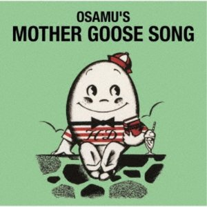 (キッズ)/オサムズ マザーグースの歌 【CD】