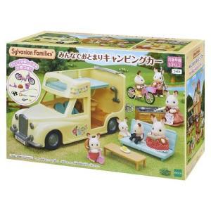 シルバニアファミリー コ-63 みんなでおとまりキャンピングカーおもちゃ こども 子供 女の子 人形...
