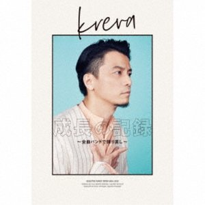 KREVA/成長の記録 〜全曲バンドで録り直し〜《限定盤A》 (初回限定) 【CD+Blu-ray】