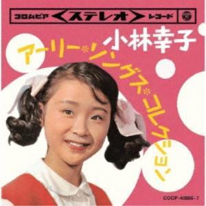 小林幸子/ツイン・パック 小林幸子 アーリー・ソングス・コレクション 【CD】