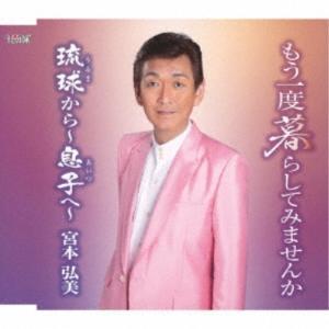 宮本弘美/もう一度暮らしてみませんか/琉球から〜息子へ〜 【CD】