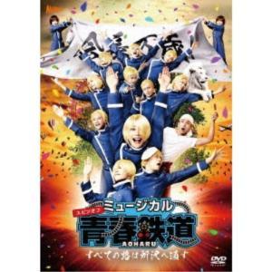ミュージカル『青春-AOHARU-鉄道』〜すべての路は所沢へ通ず〜 【DVD】