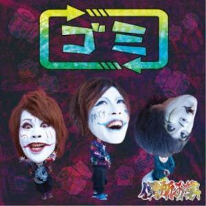 種別:CD 発売日:2019/06/25 収録:Disc.1/01.餃子/02.ゴリ/03.大坂なお...