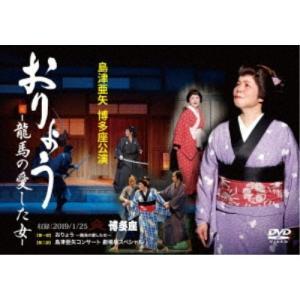 島津亜矢/島津亜矢 博多座公演 おりょう -龍馬の愛した女- 【DVD】