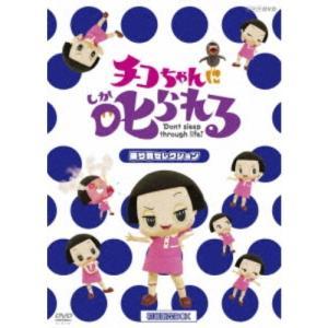 チコちゃんに叱られる!「乗り物セレクション」《初回限定BOX版》 (初回限定) 【DVD】