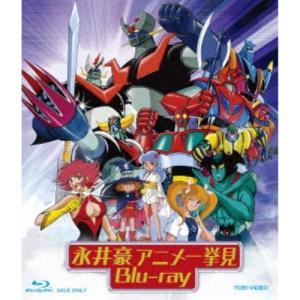 永井豪アニメ一挙見 Blu-ray 【Blu-ray】|esdigital