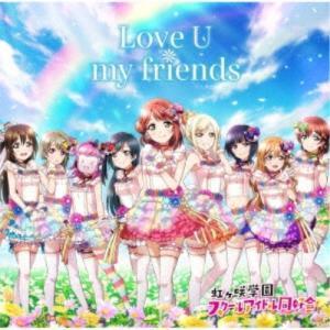 虹ヶ咲学園スクールアイドル同好会/Love U my friends 【CD】