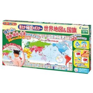 スイスイおえかき 答えがでてくるポスター 世界地図&国旗 おもちゃ こども 子供 知育 勉強