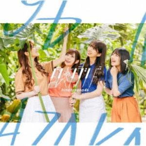 日向坂46/ドレミソラシド《TYPE-B》 【CD+Blu-ray】 esdigital