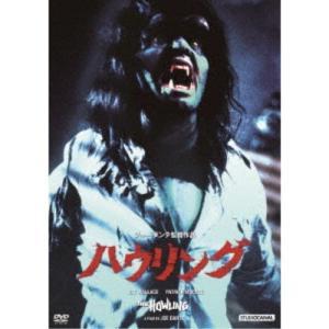 ハウリング 【DVD】|esdigital