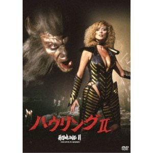 種別:DVD 発売日:2019/09/04 説明:『ハウリングII』 名作『ハウリング』の続編にして...