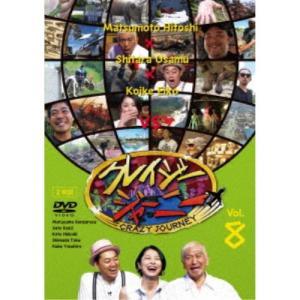 クレイジージャーニー vol.8 【DVD】