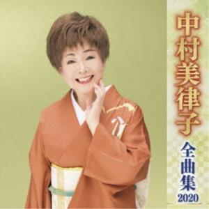中村美律子/中村美律子 全曲集 2020 【CD】|esdigital
