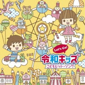(キッズ)/Let's Go!令和キッズ こどもヒット・ソング〜うたっちゃう!おどっちゃう!〜 【CD】