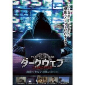 ダークウェブ 検索できない恐怖の闇動画 【DVD】