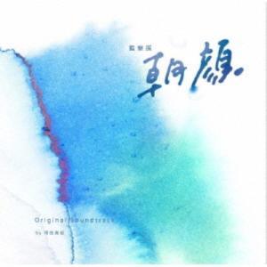得田真裕/フジテレビ系ドラマ 監察医 朝顔 オリジナルサウンドトラック 【CD】