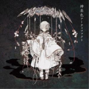 まふまふ/神楽色アーティファクト《限定盤B》 (初回限定) 【CD+DVD】