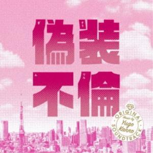 菅野祐悟/偽装不倫 オリジナル・サウンドトラック 【CD】