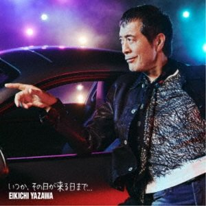 ≪初回仕様!≫ 矢沢永吉/いつか、その日が来る日まで...《限定盤A》 (初回限定) 【CD+Blu-ray】 esdigital