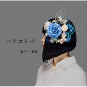 金田一芙弥/ハナコトバ 【CD】