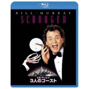 3人のゴースト 【Blu-ray】