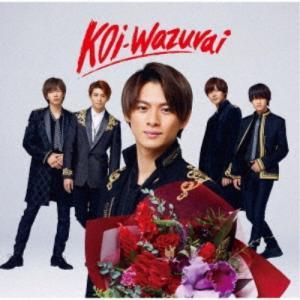 King & Prince/koi-wazurai《限定盤B》 (初回限定) 【CD+DVD】