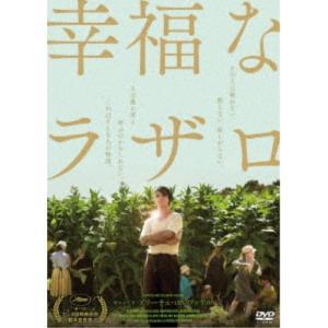 幸福なラザロ 【DVD】